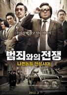 Bumchoiwaui junjaeng - South Korean Movie Poster (xs thumbnail)