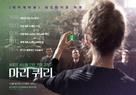 Radioactive - South Korean Movie Poster (xs thumbnail)