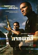 End of Watch - Israeli Movie Poster (xs thumbnail)