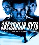 Star Trek - Russian Blu-Ray movie cover (xs thumbnail)