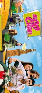 Aloo Chaat - Indian Movie Poster (xs thumbnail)