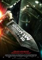 Silent Hill: Revelation 3D - Thai Movie Poster (xs thumbnail)
