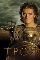 Troy - Russian Movie Poster (xs thumbnail)