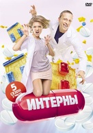 """Interny"" - Russian DVD cover (xs thumbnail)"