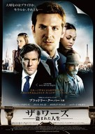 The Words - Japanese Movie Poster (xs thumbnail)