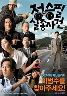 The Weird Missing Case of Mr. J - South Korean Movie Poster (xs thumbnail)