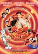 Looney Tunes: Back in Action - Chinese Movie Poster (xs thumbnail)