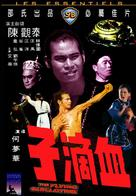 Xue di zi - Hong Kong Movie Cover (xs thumbnail)