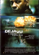 Deja Vu - Greek Movie Poster (xs thumbnail)