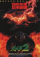 Gamera 2: Region shurai - Japanese Movie Poster (xs thumbnail)