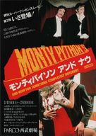 And Now for Something Completely Different - Japanese Movie Poster (xs thumbnail)