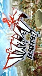 """Basquash!"" - Japanese Movie Poster (xs thumbnail)"
