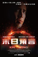 Knowing - Taiwanese Movie Poster (xs thumbnail)