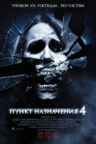 The Final Destination - Russian Movie Poster (xs thumbnail)