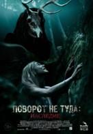 Wrong Turn - Russian Movie Poster (xs thumbnail)