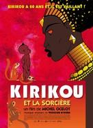 Kirikou et la sorcière - French Re-release poster (xs thumbnail)