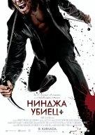 Ninja Assassin - Bulgarian Movie Poster (xs thumbnail)