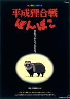 Heisei tanuki gassen pompoko - Japanese Movie Poster (xs thumbnail)