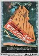 Life Of Brian - Japanese Movie Poster (xs thumbnail)