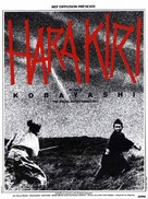 Seppuku - French Movie Poster (xs thumbnail)