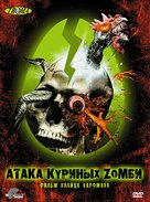 Poultrygeist: Attack of the Chicken Zombies! - Russian DVD cover (xs thumbnail)