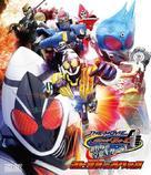 Kamen Raidâ Fôze Za Mûbî Minna de Uchû kitâ! - Japanese Blu-Ray movie cover (xs thumbnail)
