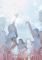 Dance sports Girls - South Korean Movie Poster (xs thumbnail)
