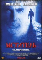 Avenger - Russian DVD cover (xs thumbnail)