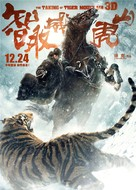 The Taking of Tiger Mountain - Chinese Movie Poster (xs thumbnail)