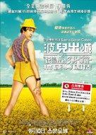 Brüno - Hong Kong Movie Poster (xs thumbnail)
