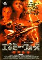 Panic - Japanese DVD cover (xs thumbnail)