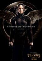 The Hunger Games: Mockingjay - Part 1 - South Korean Movie Poster (xs thumbnail)