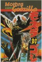 Mosura tai Gojira - French Movie Poster (xs thumbnail)