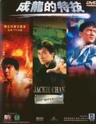 My Stunts - Hong Kong DVD cover (xs thumbnail)