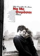 Remember Me - Greek Movie Poster (xs thumbnail)