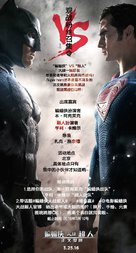 Batman v Superman: Dawn of Justice - Japanese Movie Poster (xs thumbnail)
