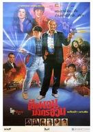 Shou hu fei long - Thai Movie Poster (xs thumbnail)