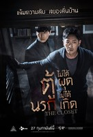 The Closet - Thai Movie Poster (xs thumbnail)