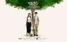 Khwaam jam sun... Tae rak chan yao - Thai Movie Poster (xs thumbnail)