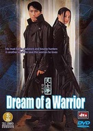 Dream Of A Warrior - poster (xs thumbnail)