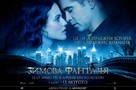 Winter's Tale - Ukrainian Movie Poster (xs thumbnail)