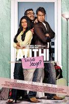 Atithi Tum Kab Jaoge - Indian Movie Poster (xs thumbnail)