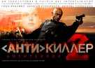 Antikiller 2: Antiterror - Russian Movie Poster (xs thumbnail)