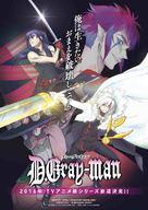 """D. Gray-Man"" - Japanese Movie Poster (xs thumbnail)"