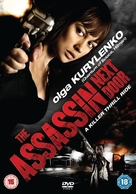 Kirot - British DVD movie cover (xs thumbnail)