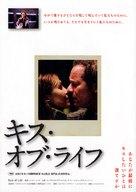 Kiss of Life - Japanese poster (xs thumbnail)