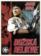 Long xiong hu di - Czech Movie Cover (xs thumbnail)