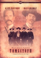 Tombstone - Russian DVD movie cover (xs thumbnail)