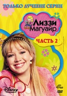 """Lizzie McGuire"" - Russian DVD movie cover (xs thumbnail)"