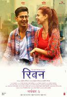 Ribbon - Indian Movie Poster (xs thumbnail)